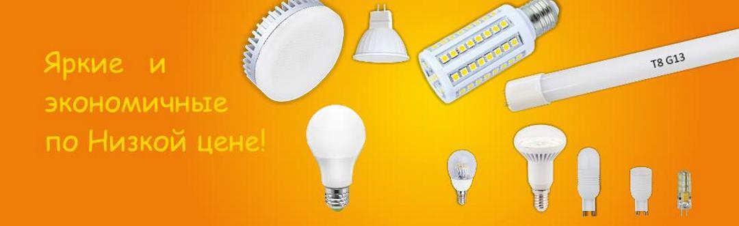 Дешевые светодиодные лампы